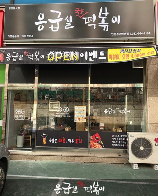 응떡_인천검단마전점오픈_본1.jpg