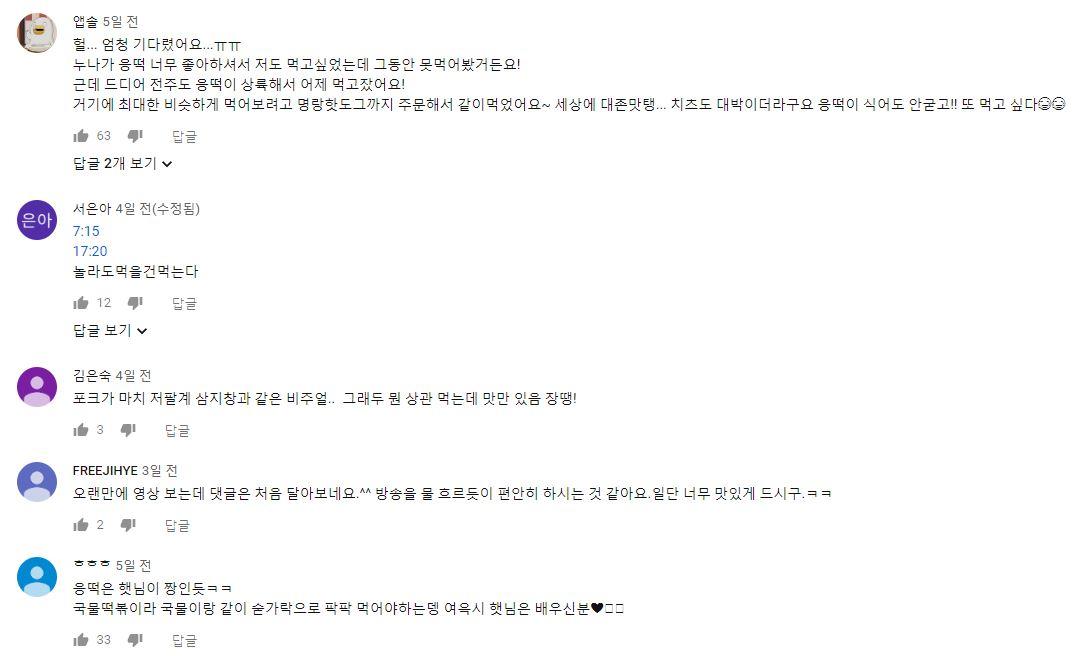 응떡_유투브10.jpg