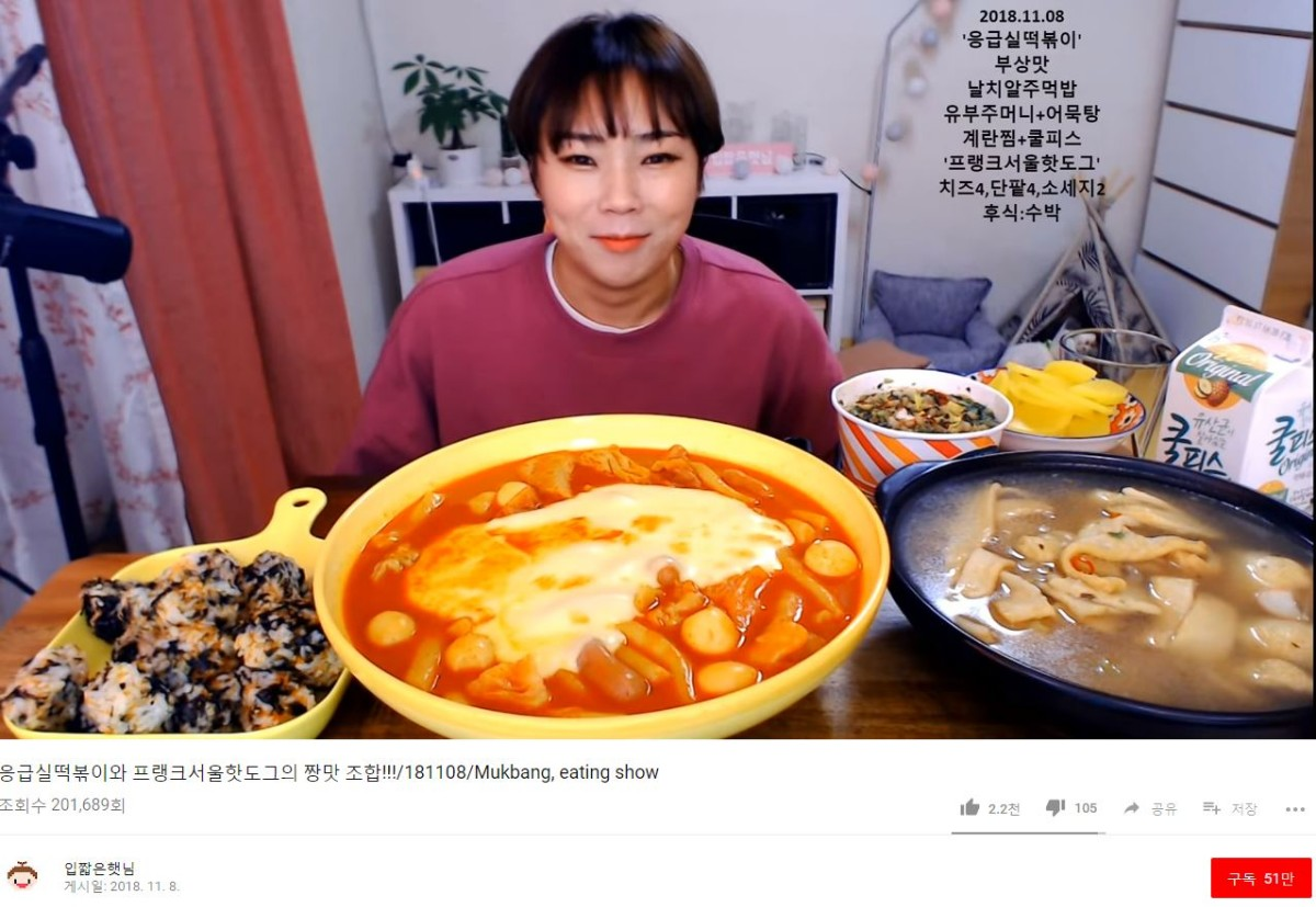 응떡_유투브11.jpg